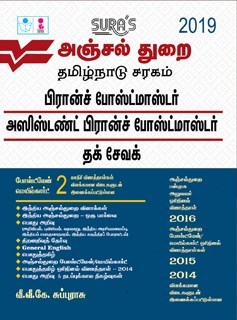 Post Office TN Circle Branch and Assistant Branch Post Master Dak Sevak in Tamil