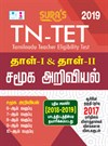 TN-TET Social Science Paper 1 and 2 in Tamil Medium (New Samacheer 2018-19 Edition) 2019