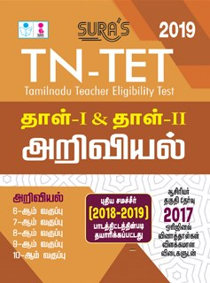 TN-TET Science Paper 1 and 2 in Tamil Medium (New Samacheer 2018-19 Edition) 2019