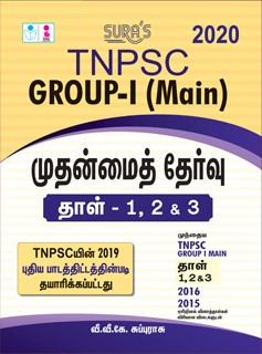 TNPSC Group 1 Main Exam Paper 1,2 and 3 (Updated TNPSC Syllabus) in Tamil