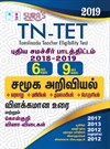 TN-TET 6th and 9th Social Science (New Samacheer Syllabus 2018-19)Detailed Theory and Question Answers 2019
