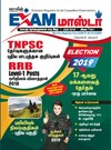 Sura`s Exam Master Monthly Magazine in April 2019