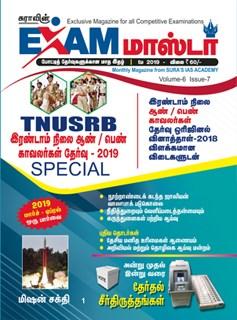 Sura`s Exam Master Monthly Magazine in May 2019