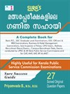 Arithmetic and Quantitative Aptitude a Complete Book for Competitive Exam Study Materials in Malayalam