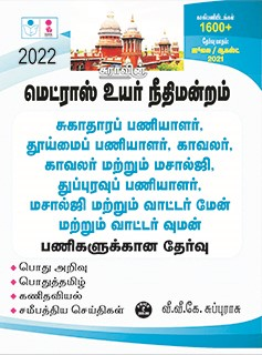 SURA`S Madras High Court Office Assistant, Copyist Attender, Scavenger, Sanitary Worker, Sweeper, Gardener & Watchman Posts Exam Books in Tamil - LATEST EDITION 2022