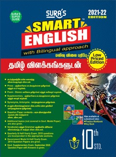 SURA`S 10th Standard SMART ENGLISH for Tamil Medium Students Exam Guides 2021-22 Edition