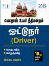 Madras High Court Driver Exam Books 2019