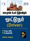 Madras High Court Driver Exam Books 2019