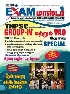 Sura`s Exam Master Monthly Magazine in July 2019