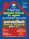 TNPSC CDPO Home Science (Manaiyiyal) Paper 1 and 2 Exam Books 2019