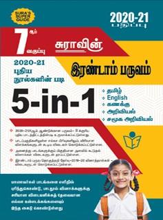7th Standard Guide 5in1 Term II Tamil Medium
