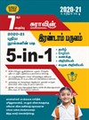 7th Standard Guide 5in1 Term II Tamil Medium