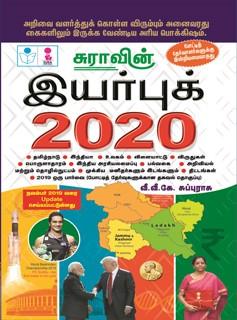 SURA`S Year Book 2020 in Tamil Medium