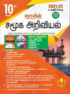 SURA`S 10th Std Social Science Guide 2021 in Tamil Medium
