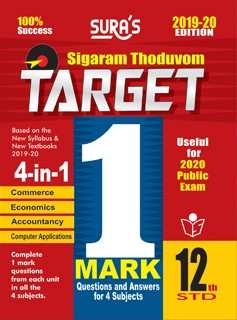 12th Standard Sigaram Thoduvom One Mark Question Answers 4 in 1 Commerce Group English Medium Guides 2019-20