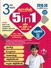 3rd Standard Guide 5in1 Term 2 Tamil Medium Tamilnadu State Board Samcheer Syllabus