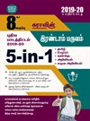 8th Standard Guide 5in1 Term 2 Exam Guide 2019 Tamil Medium (New Syllabus 2019-20 Edition)