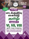 6th,7th,8th Std Tamil Subject Term 2 Notes of Lesson Guide 2019-20 Edition