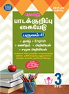 3rd Std 5 in 1 Term 2 Notes of lesson Tamil Medium Guide 2019-20