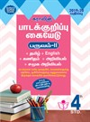 4th Std 5 in 1 Term 2 Notes of lesson Tamil Medium Guide 2019-20