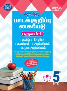 5th Std 5 in 1 Term 2 Notes of lesson Tamil Medium Guide 2019-20