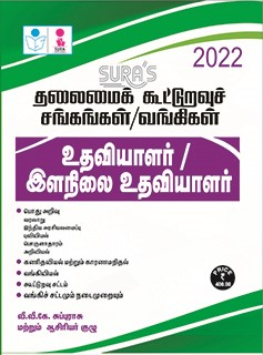 SURA`S Tamilnadu Co-Operative Society / Banking Assistant and Junior Assistant Exam Books in Tamil Medium - LATEST EDITION 2022