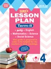 4th Std 5 in 1 Term 2 Notes of lesson English Medium Guide 2019-20
