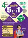 4th Standard Guide 5in1 Term 2 II Tamil Medium Tamilnadu State Board Samcheer Syllabus