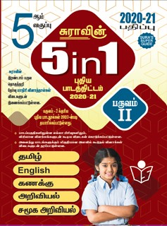 5th Standard Guide 5in1 Term II Tamil Medium Tamilnadu State Board Samcheer Syllabus