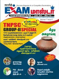 Sura`s Exam Master Monthly Magazine in November 2019