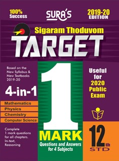 12th Standard Sigaram Thoduvom One Mark Question Answers 4 in 1 Maths-Computer Science Group English Medium Guides 2019-20