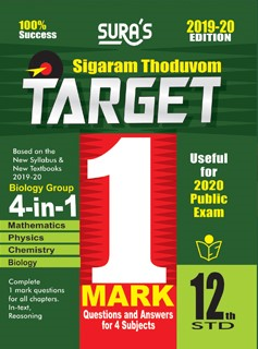 12th Standard Sigaram Thoduvom One Mark Question Answers 4 in 1 Maths - Biology Group English Medium Guides 2019-20