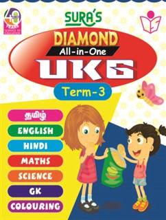 SURA`S Diamond All in One UKG Series Book 3