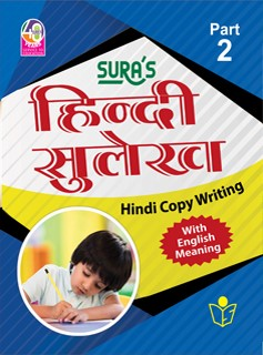 SURA`S Hindi Copy Writing with English Meaning Book - Part 2