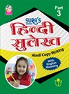 SURA`S Hindi Copy Writing with English Meaning Book - Part 3