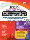 TNPSC Group 2 and 2A Exam Study Materials - Tamilnadu History, Culture, Heritage and Thirukkural