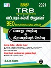 TRB BEO(Block Educational Officer) General Knowledge and Aptitude and Mental Ability Exam Books in Tamil 2021