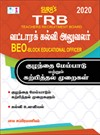 TRB BEO(Block Educational Officer) Child Development and Pedagogy Exam Books in Tamil 2020