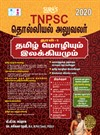 TNPSC Archaeological Officer Tamil Language and Literature Paper 1 Exam Books