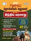 TNPSC Archaeological Officer Indian History Paper 1 Exam Books