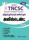 TNCSC (Tamilnadu Civil Supplies Corporation) Assistant Exam Book in Tamil