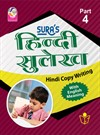 SURA`S Hindi Copy Writing with English Meaning Book - Part 4