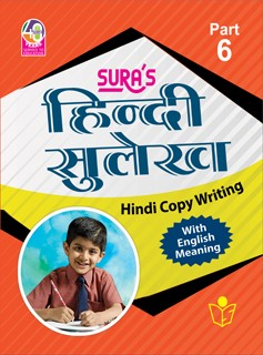 SURA`S Hindi Copy Writing with English Meaning Book - Part 6
