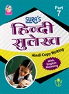 SURA`S Hindi Copy Writing with English Meaning Book - Part 7