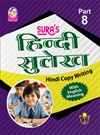 SURA`S Hindi Copy Writing with English Meaning Book - Part 8