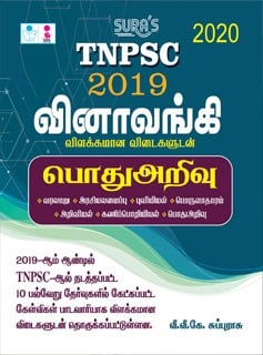 TNPSC 2019 Q-Bank with Explanatory Answers - General Studies in Tamil Medium