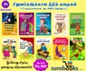 Children`s Stories in Tamil (10 Books Included)
