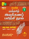 Sura`s 1st Std Tamil Full Year Workbook(Muthamil Illakana Payirchi) Exam Guide