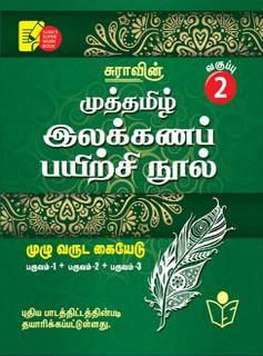 Sura`s 2nd Std Tamil Full Year Workbook(Muthamil Illakana Payirchi) Exam Guide