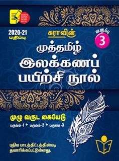 Sura`s 3rd Std Tamil Full Year Workbook(Muthamil Illakana Payirchi) Exam Guide